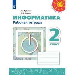 Рудченко, Семенов. Информатика 2 класс. Рабочая тетрадь (УМК Перспектива).