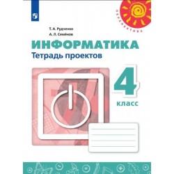 Рудченко, Семенов. Информатика 4 класс. Тетрадь проектов (УМК Перспектива).