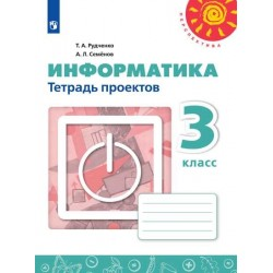 Рудченко, Семенов. Информатика 3 класс. Тетрадь проектов (УМК Перспектива).