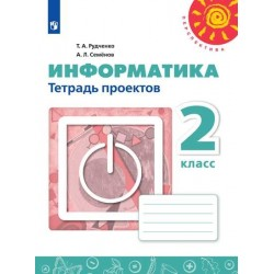 Рудченко, Семенов. Информатика 2 класс. Тетрадь проектов (УМК Перспектива).