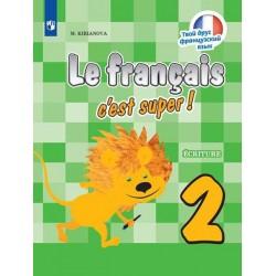 Кирьянова. Твой друг французский язык 2 класс. Прописи.