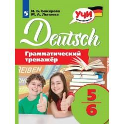 Бакирова, Лытаева Немецкий язык 5-6 класс. Грамматический тренажер (Учи иностранный)