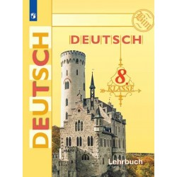 Бим. Немецкий язык 8 класс. Учебник ФП