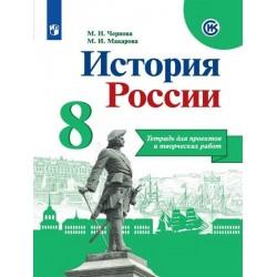 Данилов, Арсентьев. История России 8 класс. Тетрадь проектов и творческих работ.