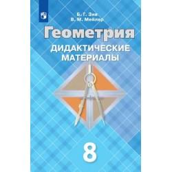 Зив. Геометрия. 8 класс. Дидактические материалы (Атанасян)