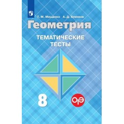 Мищенко. Геометрия. 8 класс. Тематические тесты (Атанасян)