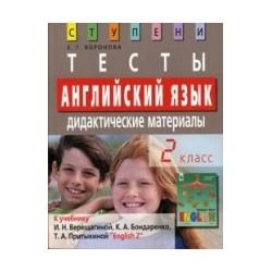 Воронова Английский язык. 2 кл. Тесты. (к уч. Верещагиной)
