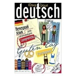 Гроше Ю. Немецкий язык для начинающих. Самоучитель. Разговорник (Комплект с MP3)