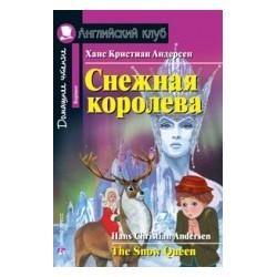 Андерсен Снежная королева + MP3