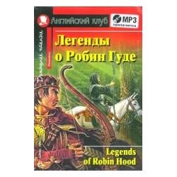 Легенды о Робин Гуде + МРЗ