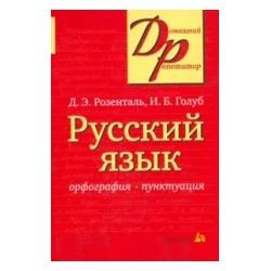 Розенталь Д. Русский язык. Орфография и пунктуация (Домашний Репетитор)