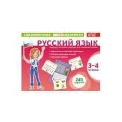 Аладышева Тестовые карточки. Русский язык 3-4 кл. 240 заданий