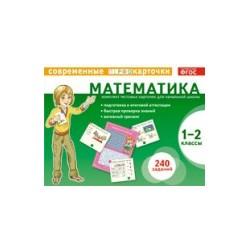 Куликова Тестовые карточки. Математика 1-2 кл. 240 заданий