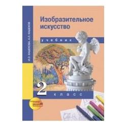 Кашекова ИЗО 2 кл Учебник. (ФГОС).