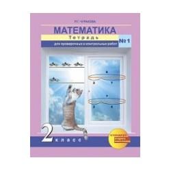 Чуракова. Математика  2кл. Тетрадь для проверочных и контрольных работ в 2-х частях.(к уч.ФГОС)