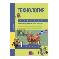 Рагозина Гринева Технология. Тетрадь для самостоятельной работы. 1 класс