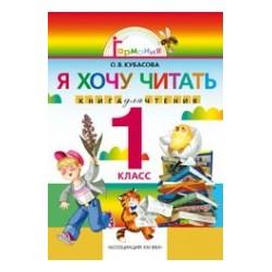 Кубасова. Я хочу читать. Книга для домашнего чтения 1 класс.(ФГОС).