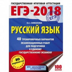 Симакова Е.С. ЕГЭ-2018. Русский язык. 40 тренировочных вариантов экзаменационных работ