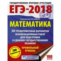 Ященко И.В. ЕГЭ-2018. Математика 30 тренировочных вариантов (профильный)