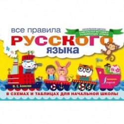 Алексеев Все правила русского языка в схемах и таблицах для начальной школы