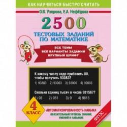 Узорова. 2500 тестовых заданий по математике. 4 кл.