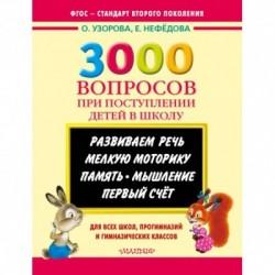 Узорова. 3000 вопросов при поступлении детей в школу