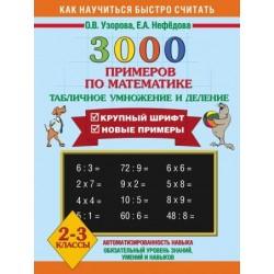 Узорова. 3000 примеров по математике. (Табличное умножение и деление). 2-3 кл. Крупный шрифт