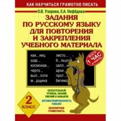 Узорова. Задания по русскому языку для повторения и закрепления учебного материала. 2 класс