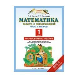Рыдзе Математика  1 кл. Работа с информацией. Числа и таблицы ФГОС