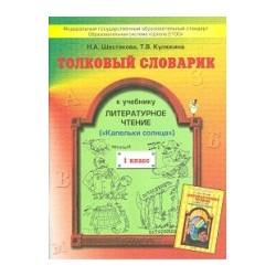 Шестакова. Толковый словарик к учебнику Литературное чтение. 1 кл. (ФГОС)