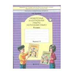 Бунеев. Русский язык. Проверочные и контрольные работы 4 кл. Часть 12 (комплект). (ФГОС)