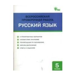 Егорова Русский язык 5 кл. Всероссийская проверочная работа.