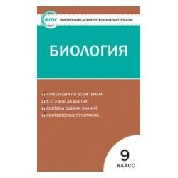 Богданов КИМ Биология 9 кл. (ФГОС)