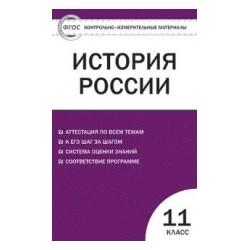 Волкова КИМ История 11 кл. История России (ФГОС)