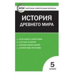 Волкова КИМ История 5 кл. История Древнего мира (ФГОС)