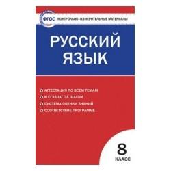 Егорова КИМ Русский язык 8 кл. (ФГОС)