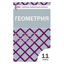 Рурукин КИМ Геометрия 11 кл. (ФГОС)