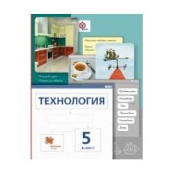 Сасова Технология  5 кл. Учебник (ФГОС)