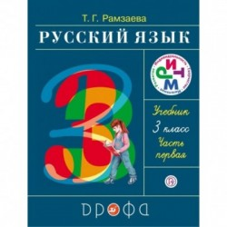 Рамзаева. Русский язык  3 класс. Учебник в 2-х частях. РИТМ. (ФГОС).