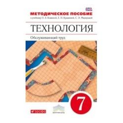 Кожина Технология  7кл  Методическое пособие. (Обслуживающий труд) ВЕРТИКАЛЬ