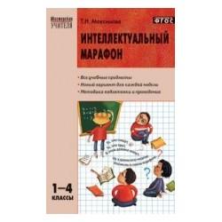 Максимова Интеллектуальный марафон 1-4 кл. Все учебные предметы. (ФГОС)