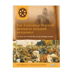 Владимиров Как Александр Невский немецких рыцарей разгромил и о чем он с ханом Батыем договаривался.
