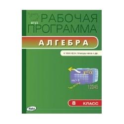 Программы... Алгебра 8 кл (Макарычев)