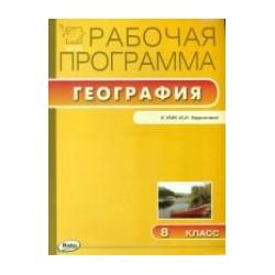 Бородина Программы... География 8 кл к УМК Бариновой