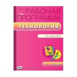 Максимова. Программы... Технология 1 кл. к УМК Лутцевой (Школа Росии)
