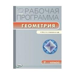 Маслакова Программы... Геометрия  7 кл. (ФГОС) (Атанасян)