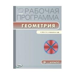 Маслакова Программы... Геометрия  9 кл. (ФГОС) (Атанасян)
