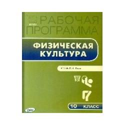 Патрикеев. Программы... Физкультура 10 кл. (Лях) (ФГОС)