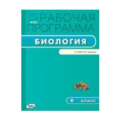 Сарычева Программы... Биология  6 кл. (Сонин)
