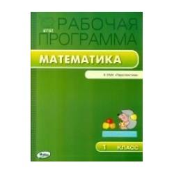 Ситникова Программы... Математика 1 кл. к УМК Дорофеева (Перспектива)